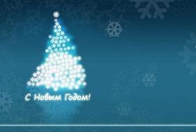 31 Декабря 2015. С Новым годом и Рождеством!
